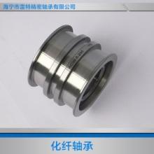 厂家直销 化纤轴承 机械专用轴承 轴承批发