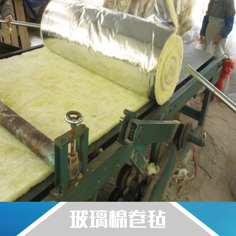 供应用于保温工程的玻璃棉卷毡 离心玻璃棉卷毡 岩棉板厂家直销