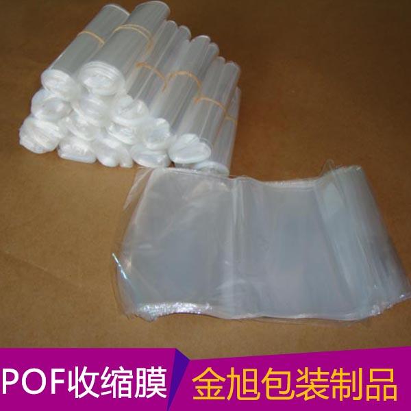 供应长安POF收缩膜供应商生产厂家 环保型POF收缩膜批发 POF热收缩袋订做