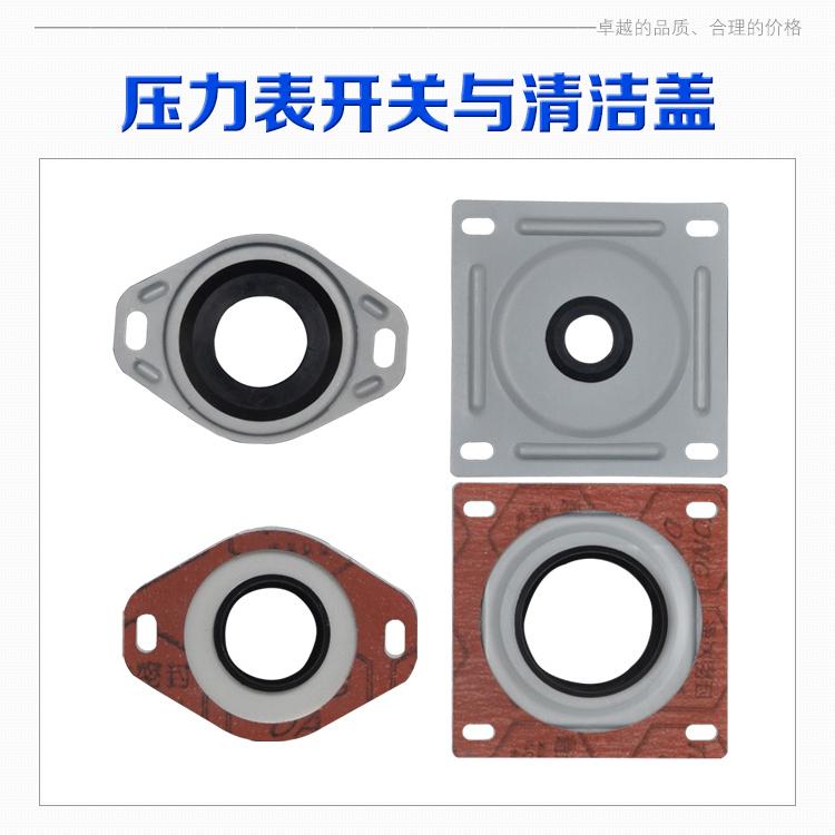 厂家直销 压力表开关与清洁盖 液压清洁盖 可耐高温 不漏油