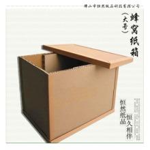 供应蜂窝纸箱大规格  超厚蜂窝纸箱 大量蜂窝纸箱 代替木箱承重纸箱