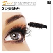 3D美睫班图片