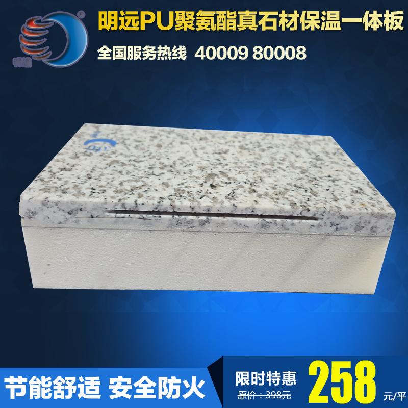 超薄石材保温一体板图片/超薄石材保温一体板样板图 (2)
