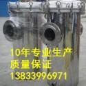 供应用于滤油去污的Y型过滤器不锈钢DN200PN1.6 16公斤压力篮式过滤器厂家