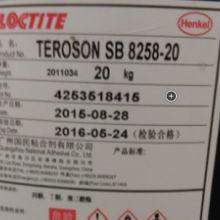 供应汉高 8258-20薄膜复合胶,PVC/ABS薄板胶,汽车仪表板、门、侧板胶