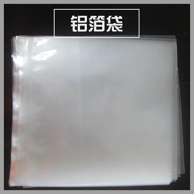 供应铝箔袋厂家定制 自封铝箔袋批发