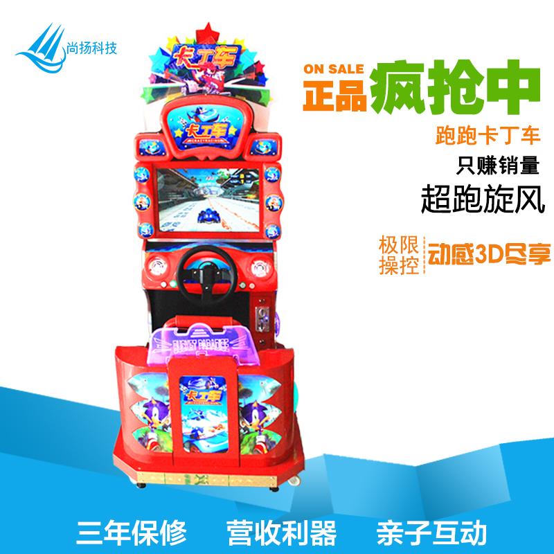供应用于儿童乐园的儿童跑跑卡丁车3D赛车投币游戏机