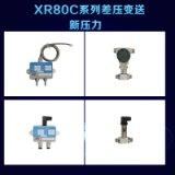 供應XR-80B系列工業壓力變送器 新壓力