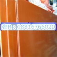 橘红色电木板 橘黄色电木板 黑色图片