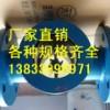 山东水流指示器DN65PN2.0图片