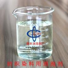 供应用于纺织染料的纺织染料用消泡剂 耐高温 耐酸碱 优质消泡剂图片