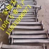 供应用于油管的dn250pn1.6金属软管价格 可曲绕金属软管 衬四氟金属软管专业生产厂家