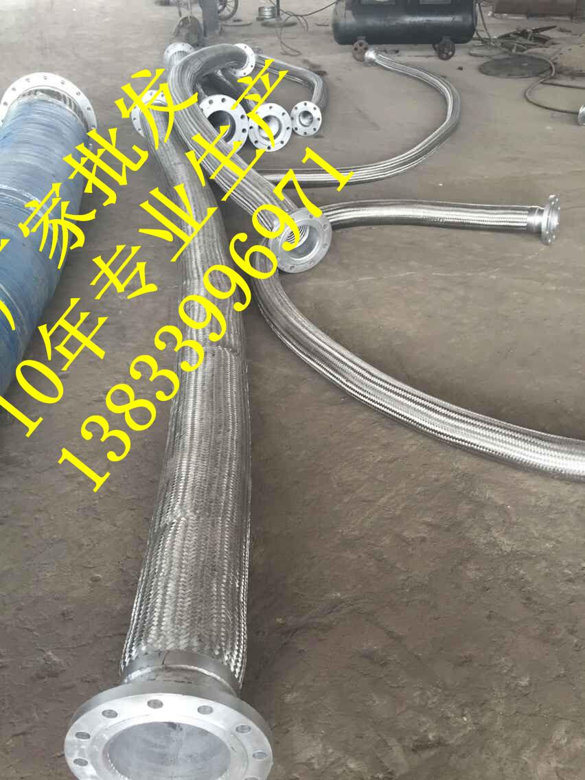 供应用于装车用的防腐用316金属软管DN150pn1.6kg 耐酸金属软管批发厂家