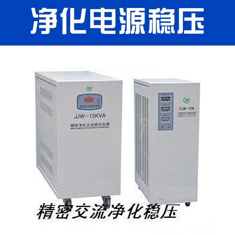 净化电源稳压器销售