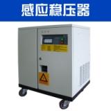 厂家直销 优质感应稳压器 数控无触点稳压器