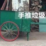 广州手推垃圾车 广州手推环卫垃圾车 手推环卫垃圾车 手推垃圾车厂家