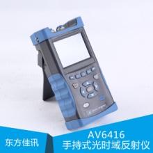 供应AV6416手持式光时域反射仪 光纤光缆断点故障测试仪