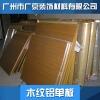 郑州广本汽车4s店吊顶铝单板图片