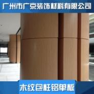 雕花包柱铝板厂家图片