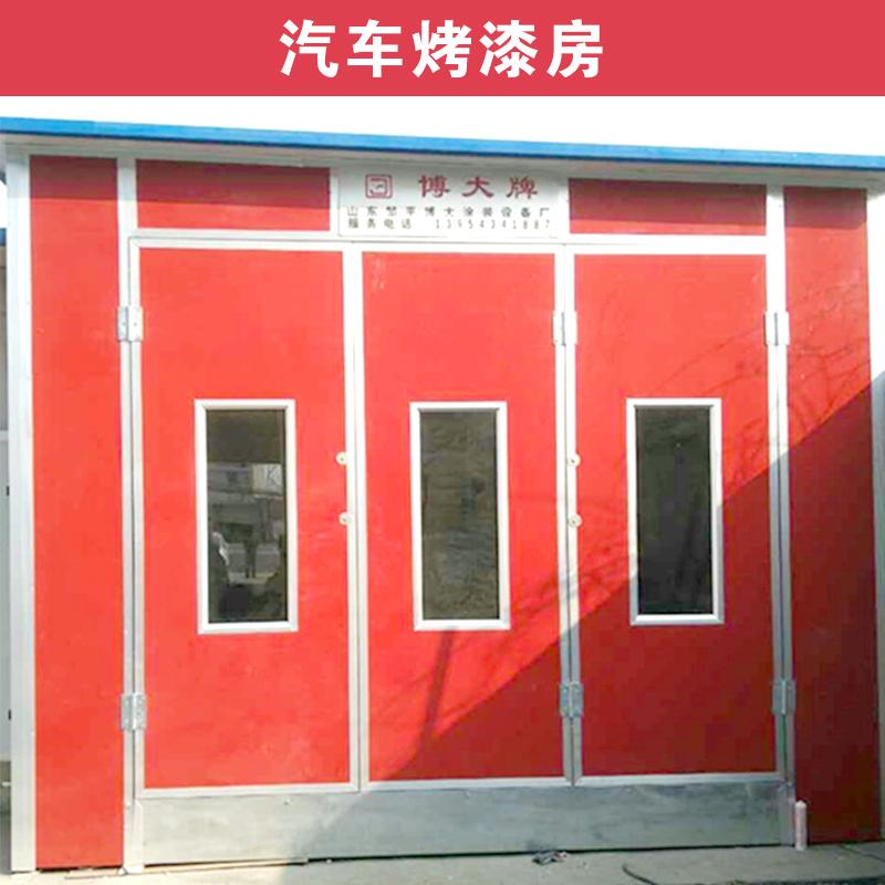 供应异型烤漆房定做各类烤漆房 烤漆房厂家报价