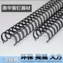 供应双线圈专业供应本册装订用 金属塑料YO双线圈 装订铁单线圈 品质保证
