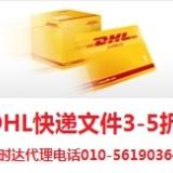 供应北京DHL国际快递1-5折优惠,DHL,DHL快递,DHL国际快递