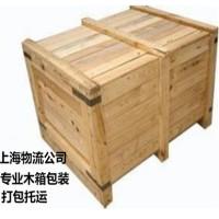 供应托运公司 木箱定做 熏蒸木材包装