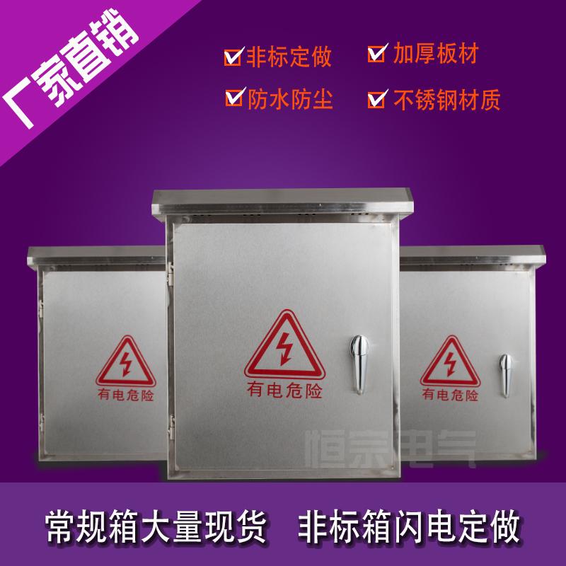 室外不锈钢配电箱防水箱防雨箱基业