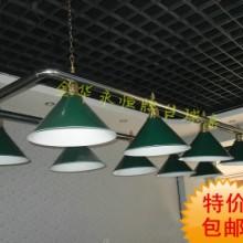 供应台球桌台球灯罩定做各款式台球灯 销售普通灯水晶灯无影灯全国可快递