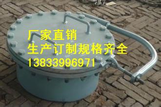 供应用于的钜形人孔dn500pn1.6 CKT-300秀气孔生产厂家