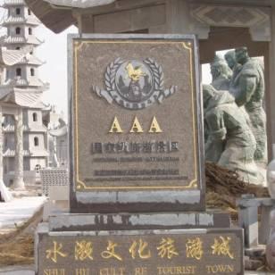 纪念碑墓群景观石碑刻字石门牌石图片