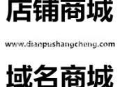 供应用于代理的代理加盟与项目合作。店铺商城www.dianpushangcheng.com