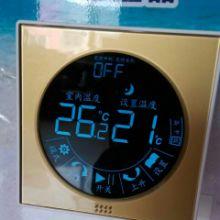 供应圆形触摸屏温控器