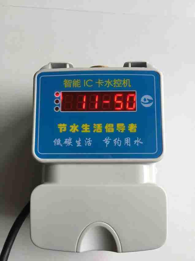 浴室水控系统,刷卡水控机,IC卡水控器