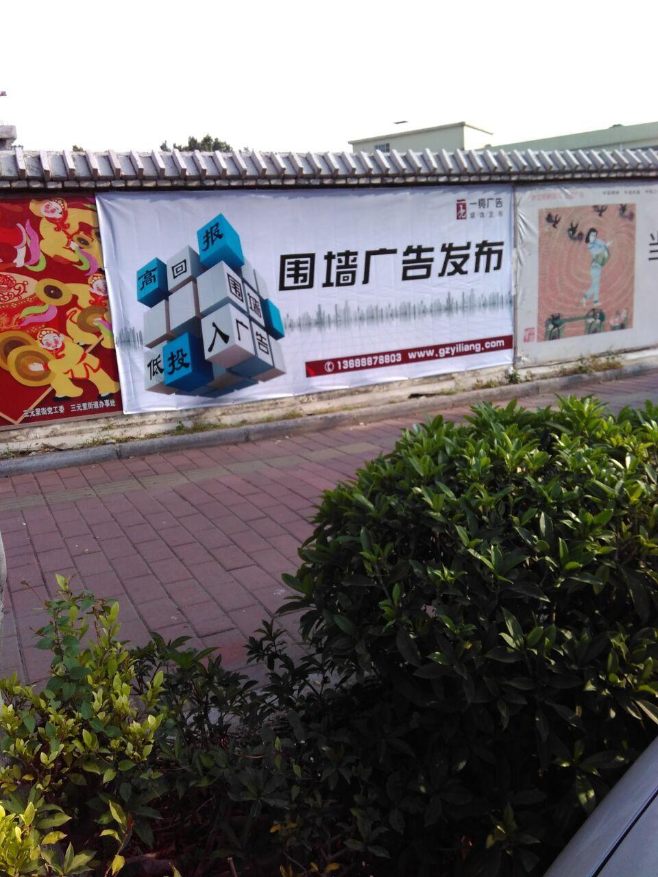供应广州户外广告广州广告制作,围墙广告公司