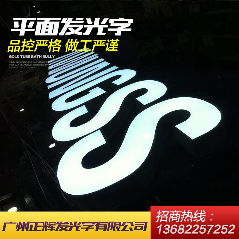 供应用于亚克力板|连接线|LED模组的正辉三星发光门头,三星形象墙制作,发光字制作