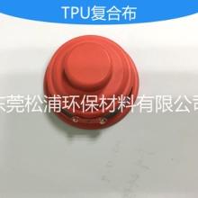 深圳TPU复合面料厂家直销  水床用TPU贴合布哪里有 批发批发