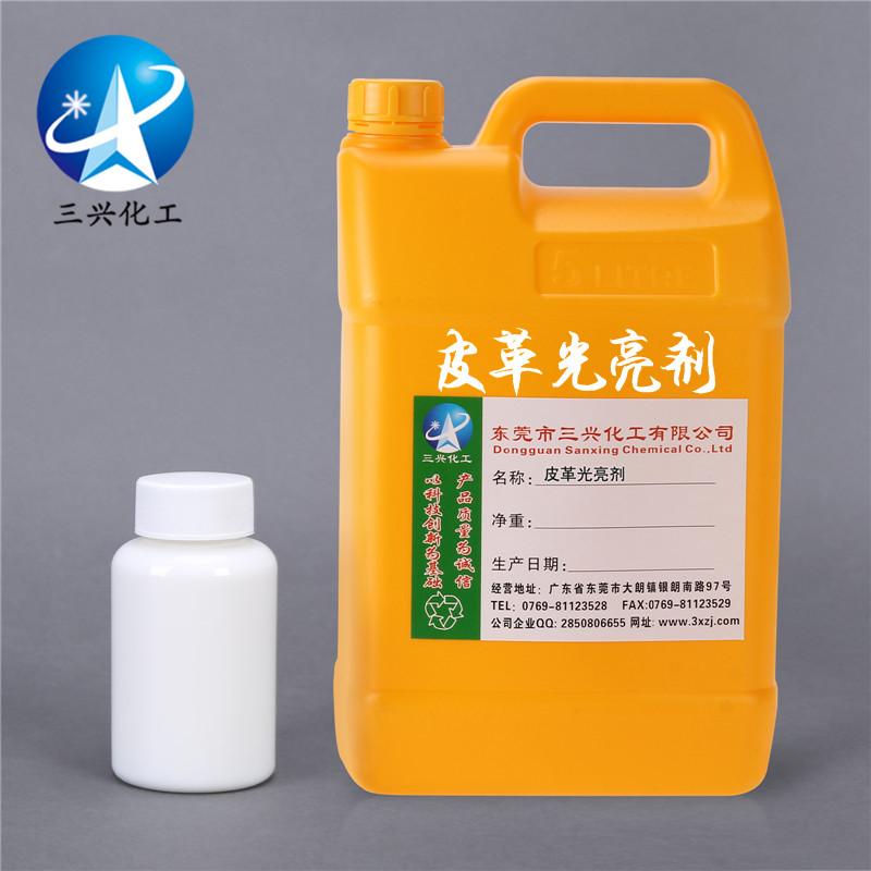 供应用于皮革用|PU革用|合成革用的皮革光亮剂SX125 水性 皮革助剂