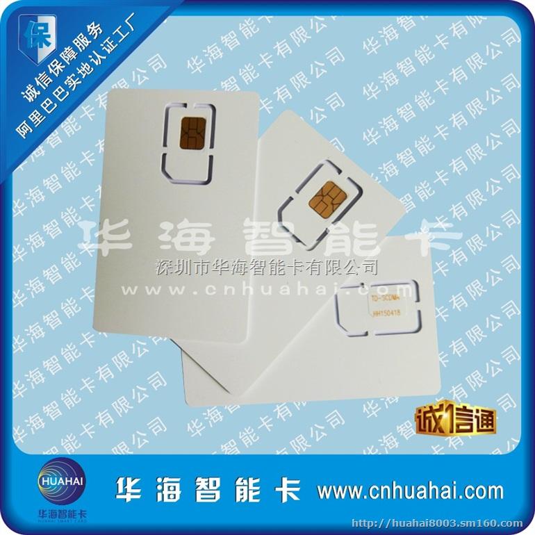 供应TD-SCDMA手机测试卡 白卡