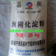 供应用于建筑砂浆 邢煤胶粉 石油钻井的玉米预糊化淀粉 型煤兰碳粘合剂