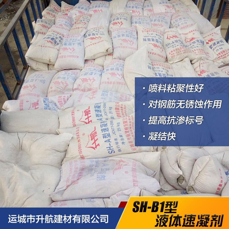 新疆SH-B1型液体速凝型销售