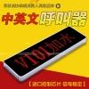 骄铃JL-C500中文语音呼叫器图片