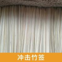供应用于烧烤的冲击竹签 烧烤竹签 竹签 烧烤签批发价格优惠