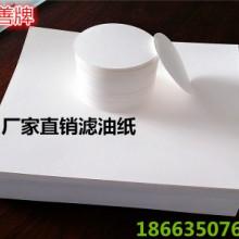 供应食用油专用过滤纸  滤油纸厂家直销