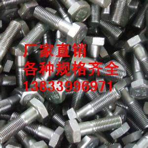 供应用于20#的法兰螺栓螺母M12*80 镀锌螺栓江苏生产厂家