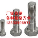 供应用于Q235的江苏M30*200国标螺栓最低价 不锈钢螺栓标准