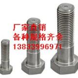 供应用于石油的美制螺栓M24*160 六角头螺栓批发价格