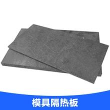 供应东莞耐高温模具隔热板厂家 模具隔热板 耐高温隔热板 保温、隔热材料 量大从优批发