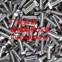 供应用于化工的M36*120标准六角头螺栓 标准件带螺母批发厂家批发