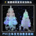 PVC立体发光创意圣诞树 圣诞节装饰品婚庆用品 白色大型圣诞树